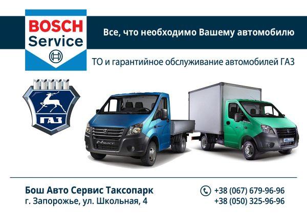 Гарантийное обслуживание автомобиля в Запорожье